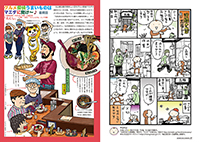 machi17_cc_(見本 )__ページ_4
