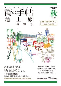 街の手帖 池上線 秋号 特別号(25号)