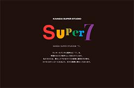 KANSAI SUPER STUDIO 公式WEB