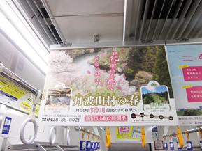 丹波山村on池上線PRプロジェクト